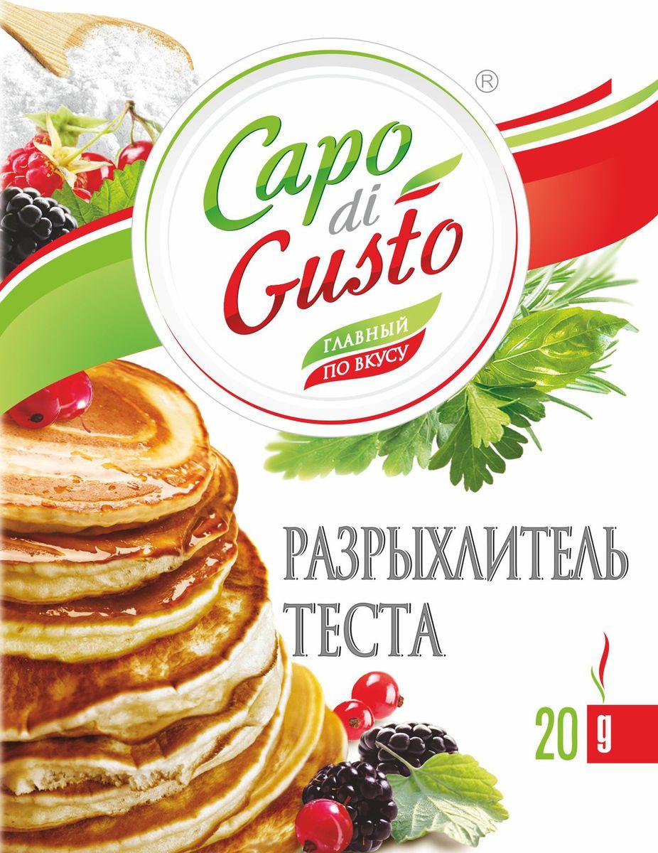 Разрыхлитель теста Capo di Gusto, 20 г santa maria разрыхлитель теста 915 г