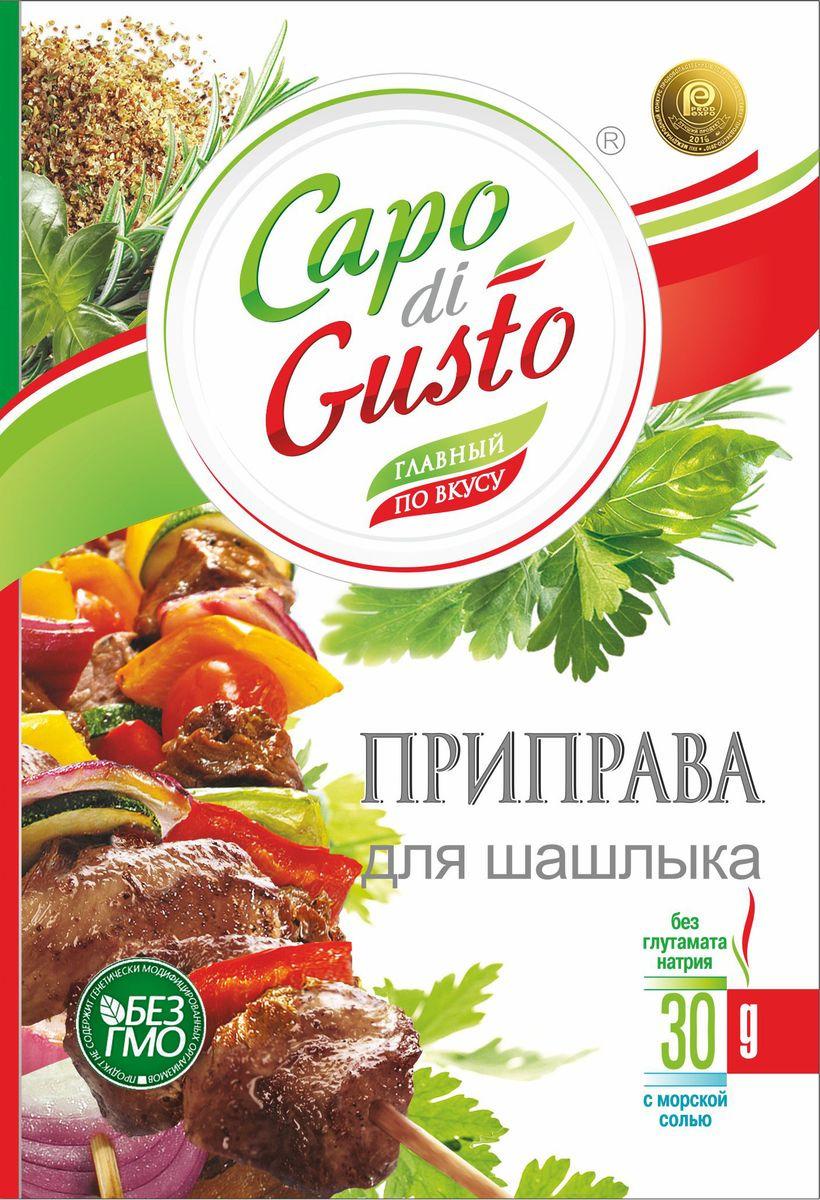 Приправа для шашлыка Capo di Gusto, 30 г ароматизатор шашлыка