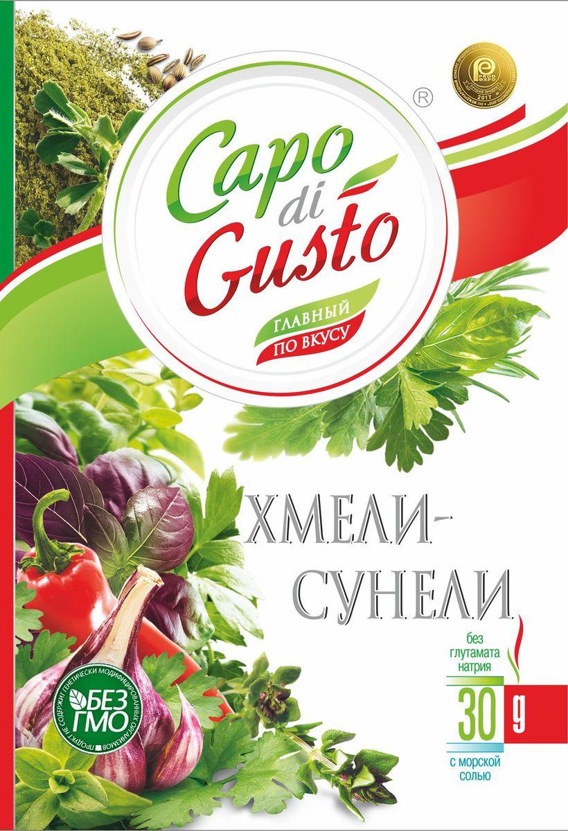 Хмели-Сунели Capo di Gusto, 30 г приправа хмели сунели gusly