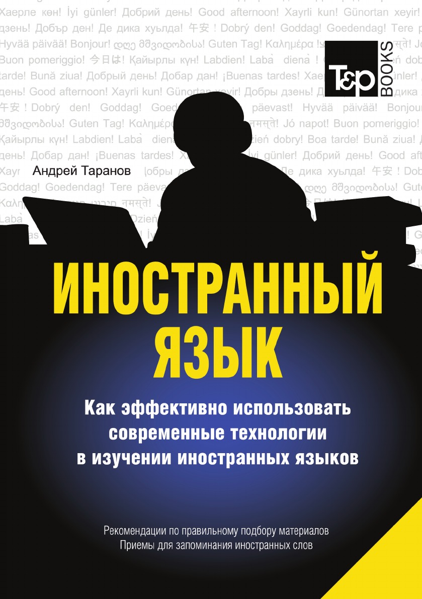 А. Таранов Иностранный язык. Как эффективно использовать современные технологии в изучении иностранных языков словари кяхтинского пиджина