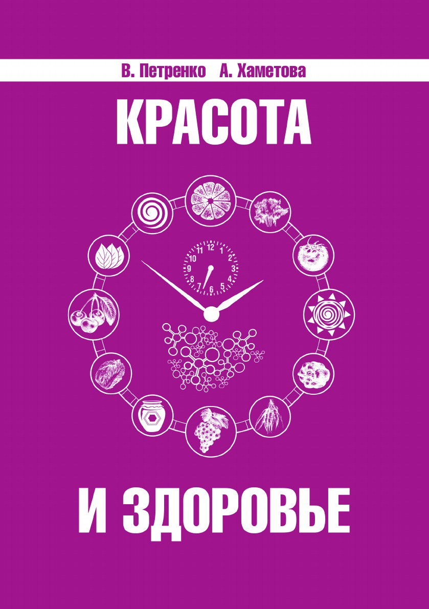 В. Петренко, А. Хаметова Красота и здоровье. Секреты вашей молодости