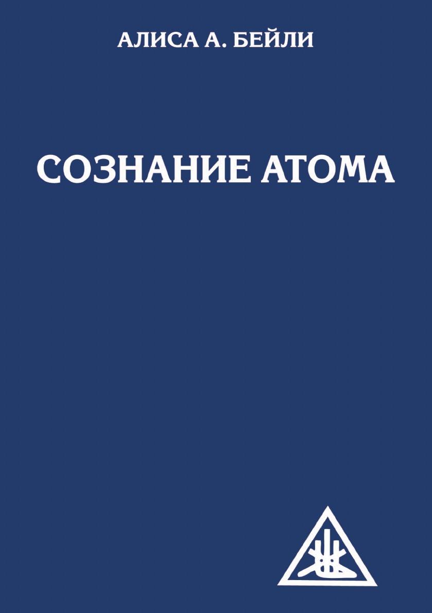 А. Бейли Сознание атома цена 2017
