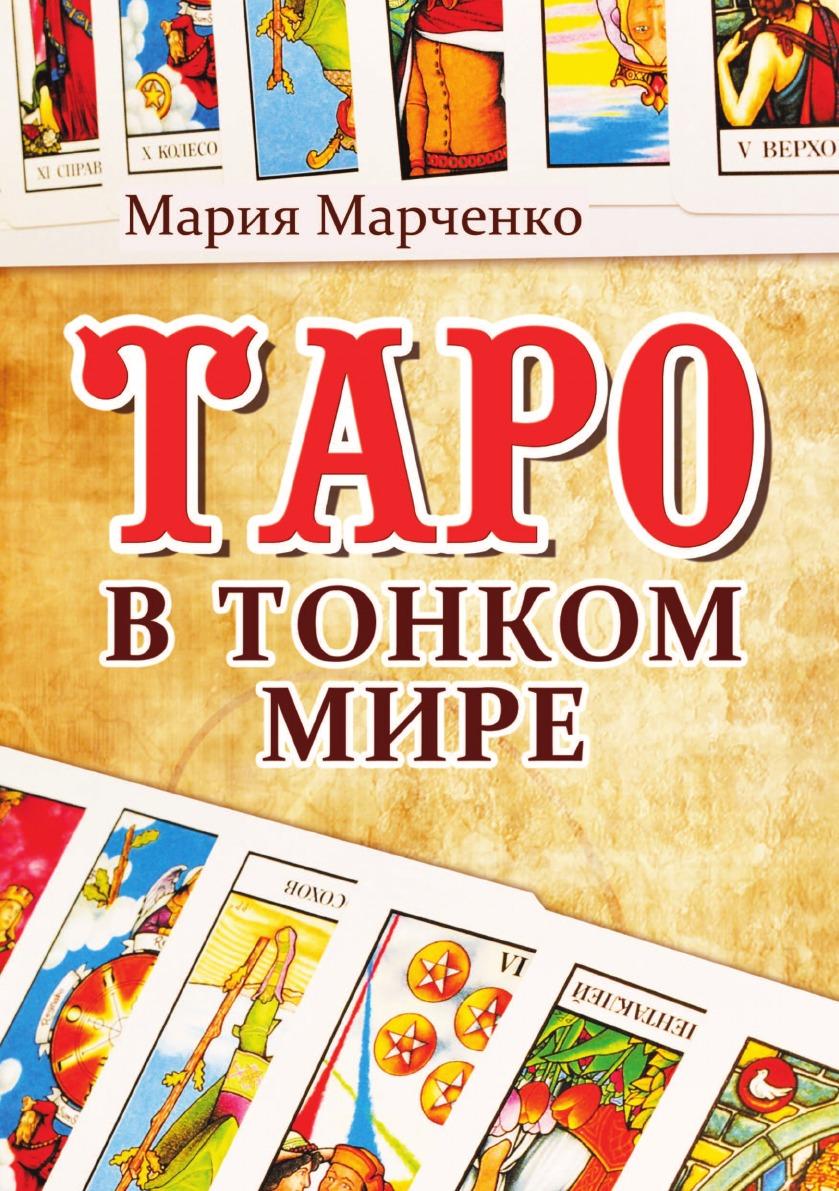 М. Марченко Таро в тонком мире