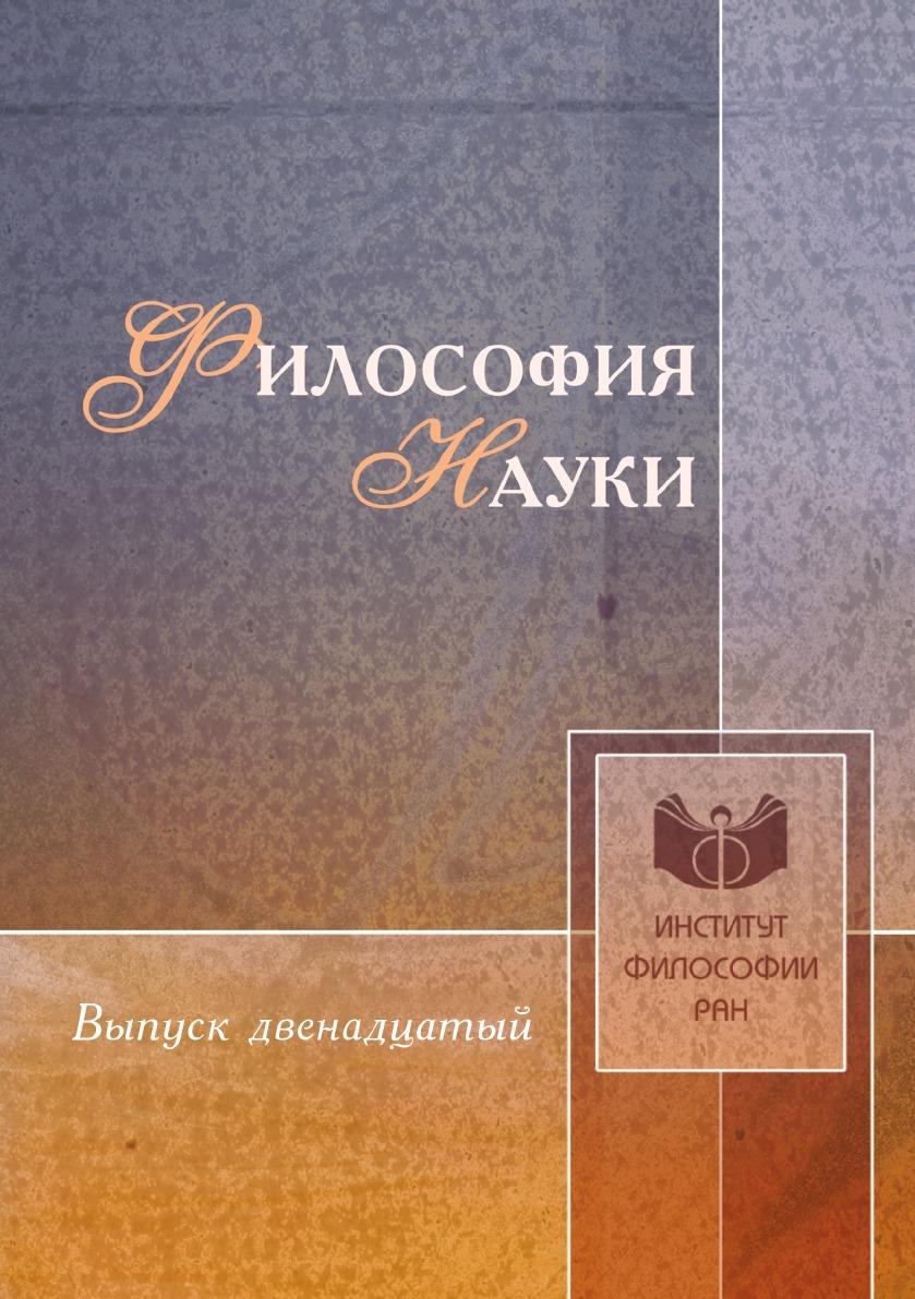И. П. Меркулов Философия науки. Выпуск 12 Феномен сознания
