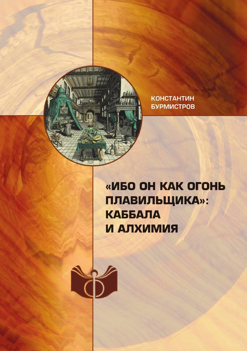 .Ибо Он как огонь плавильщика.: каббала и алхимия