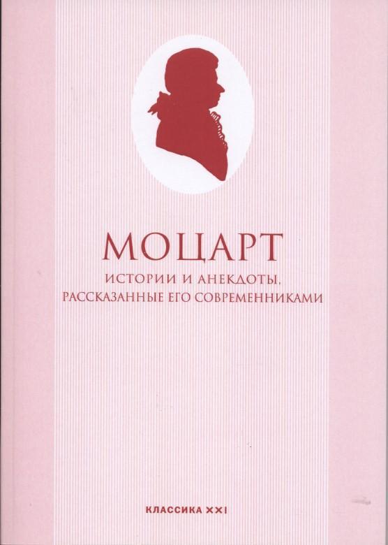 Моцарт. Истории и анекдоты, рассказанные его современниками