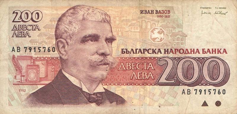 Банкнота номиналом 200 левов. Болгария. 1992 год