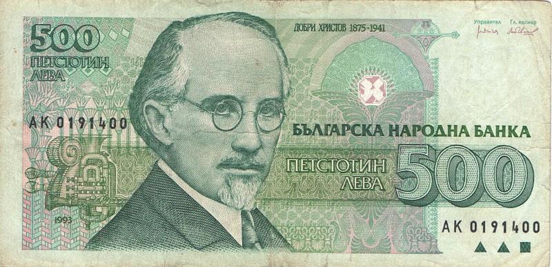 Банкнота номиналом 500 левов. Болгария. 1993 год