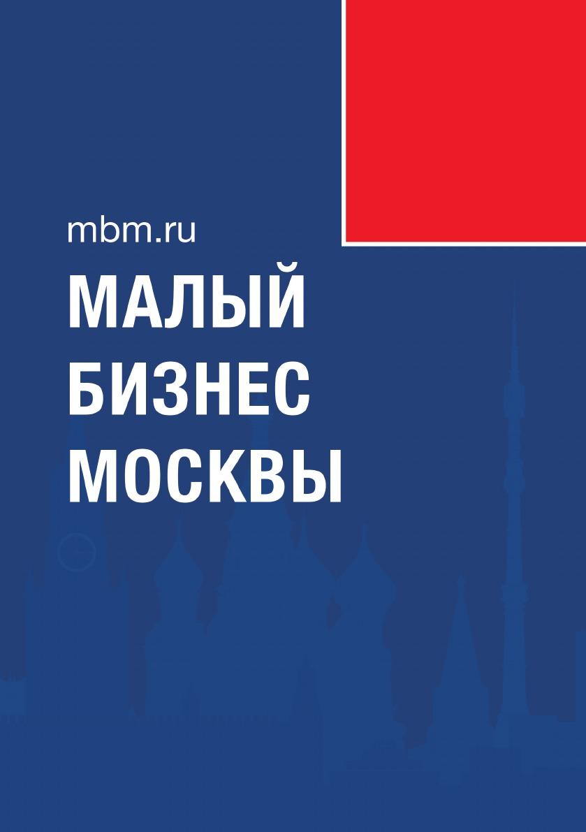 Князев Д.А. Малый бизнес Москвы