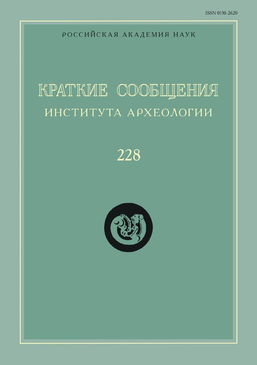 Краткие сообщения Института археологии. Выпуск 228