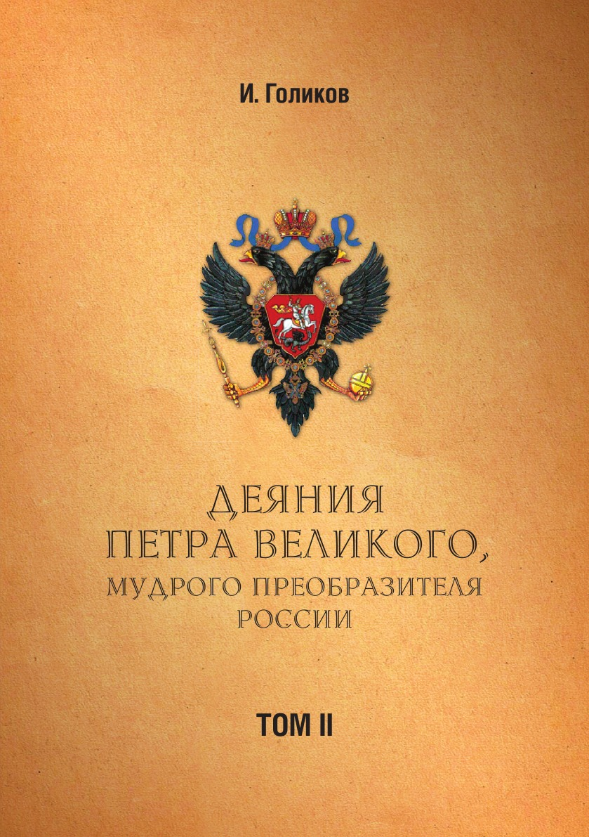 И.И. Голиков Деяния Петра Великого, мудрого преобразителя России. Том 2