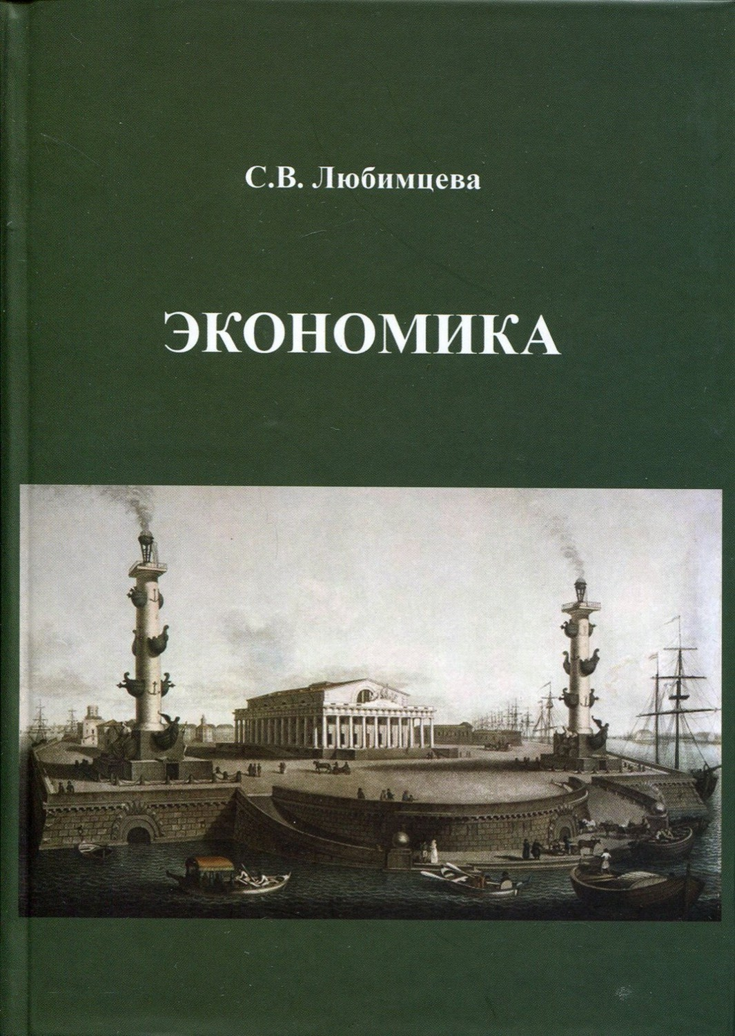 Любимцева Светлана Васильевна Экономика. Учебник цена