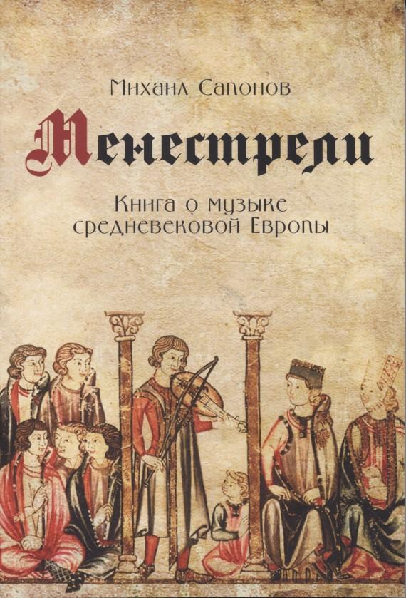Михаил Сапонов Менестрели. Книга о музыке средневековой Европы