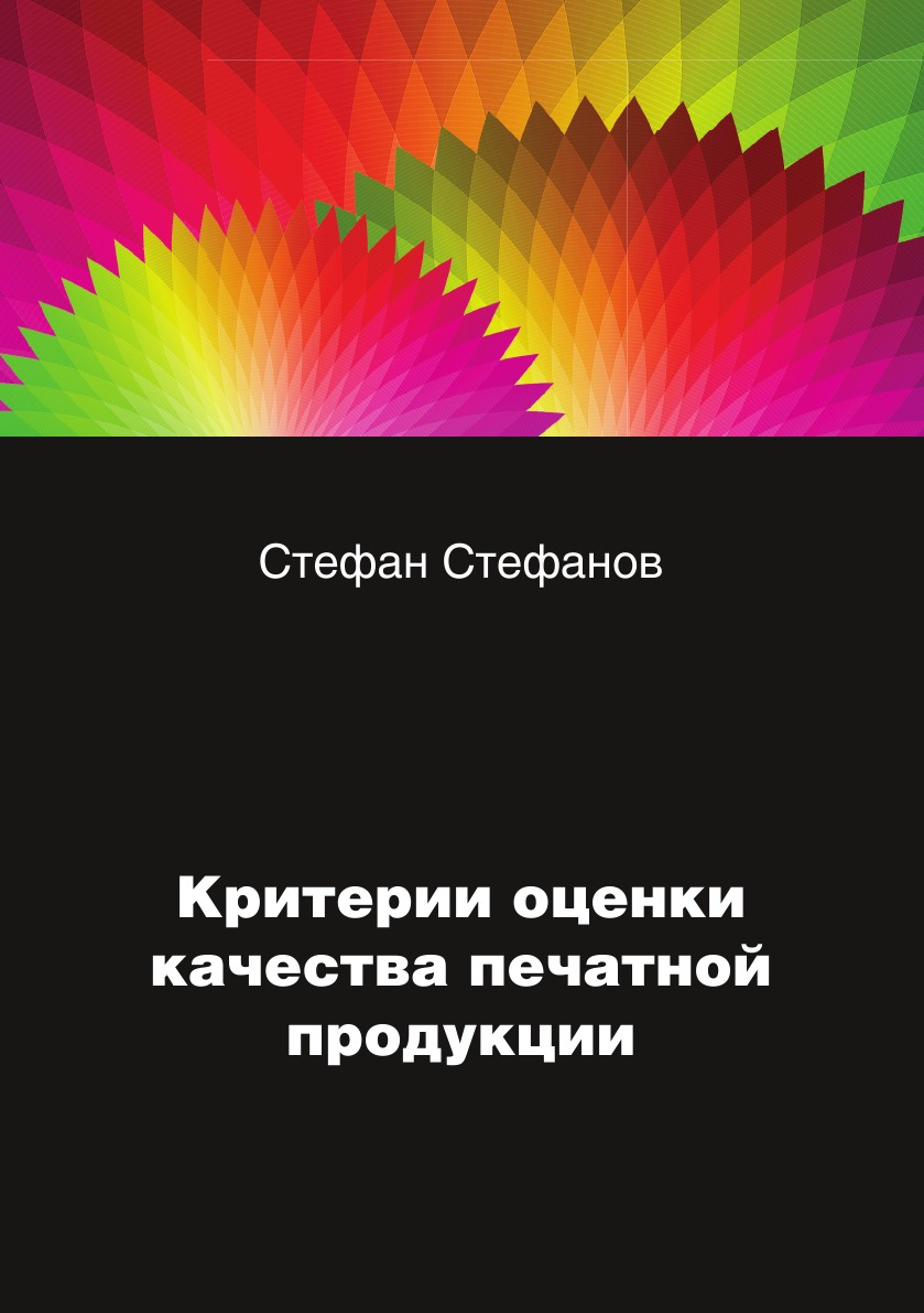 Стефанов С. Критерии оценки качества печатной продукции