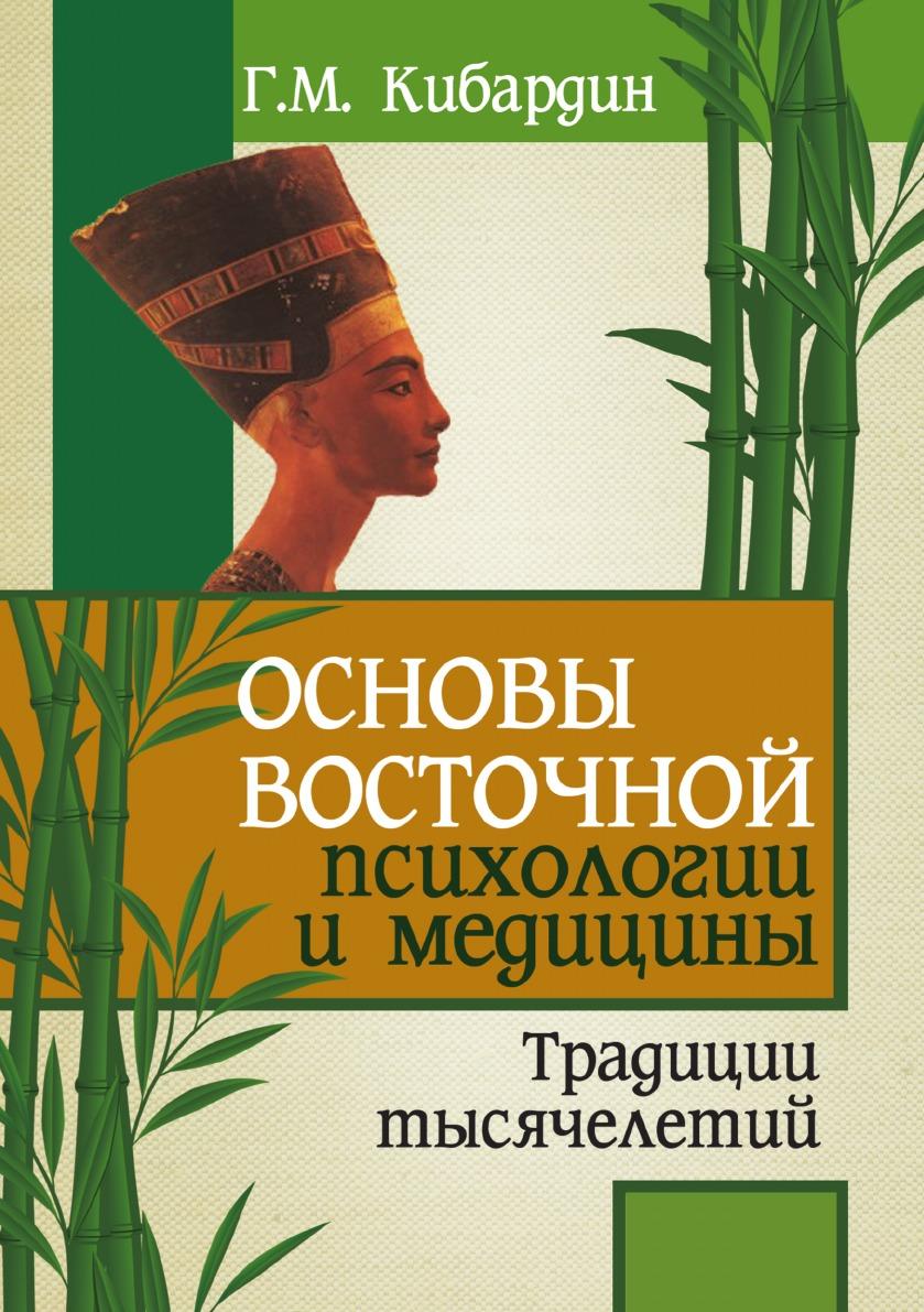 Г.М. Кибардин. Основы восточной психологии и медицины. Традиции тысячелетий