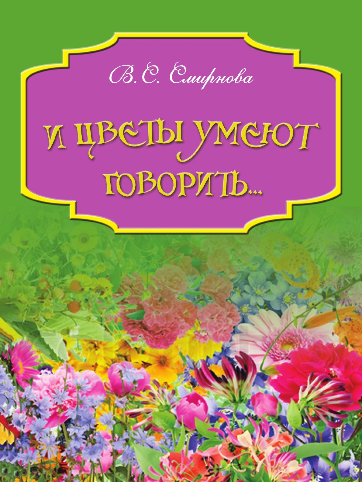 Валентина Смирнова И цветы умеют говорить