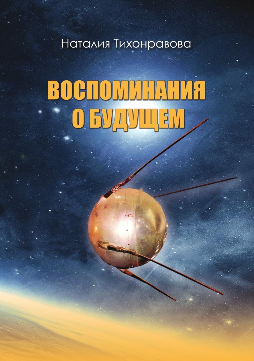 Тихонравова Наталия Михайловна Воспоминания о будущем