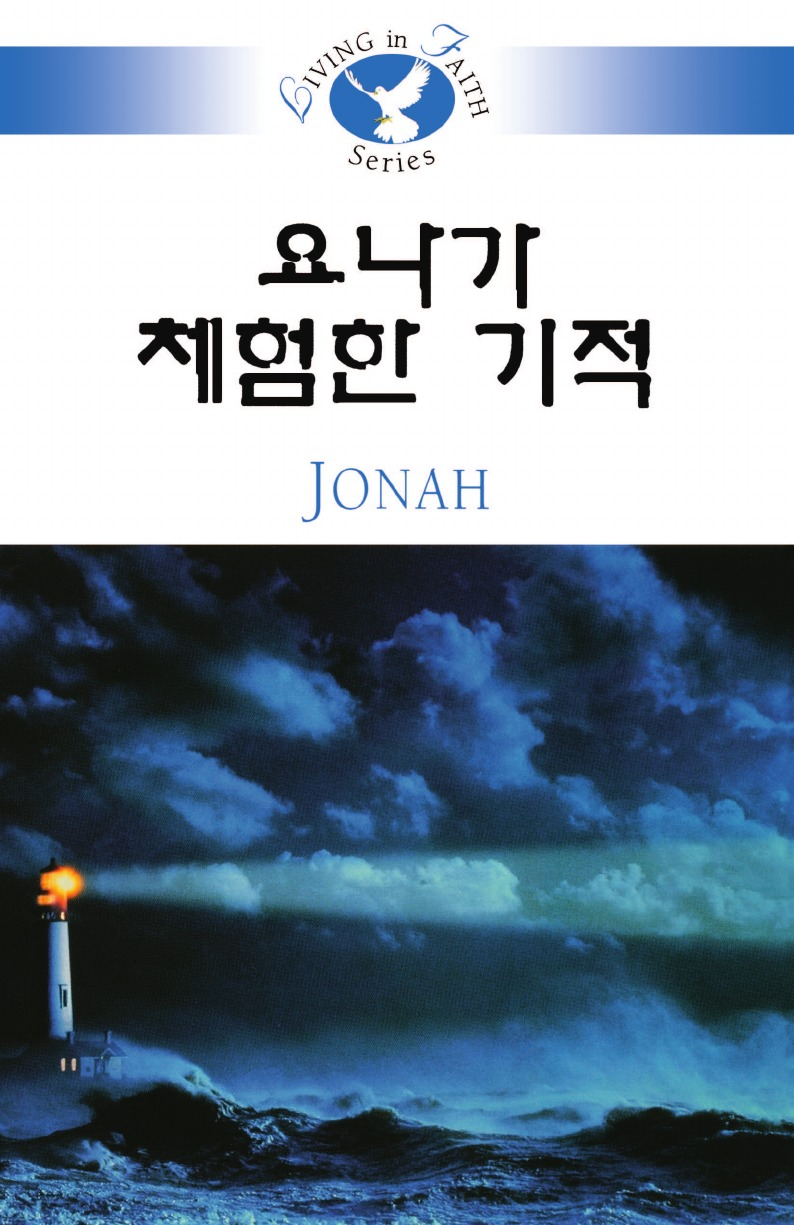 купить Sung Ho Lee Living in Faith - Jonah