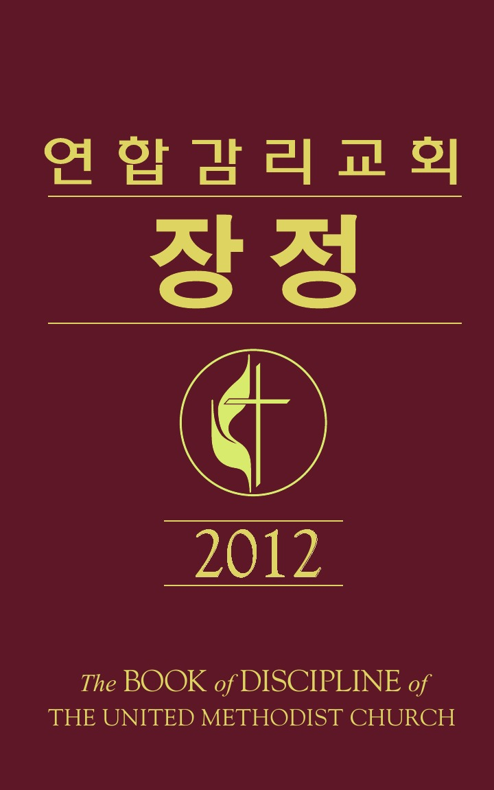Chan Hie Kim Book of Discipline 2012 Korean eunae kim eunyoung kim arirang korean basics 2 cd ариран базовый корейский часть 2 cd