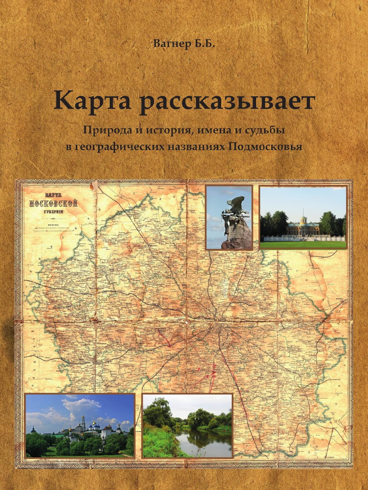 Вагнер Б.Б. Карта рассказывает. Природа и история, имена и судьбы в географических названиях Подмосковья