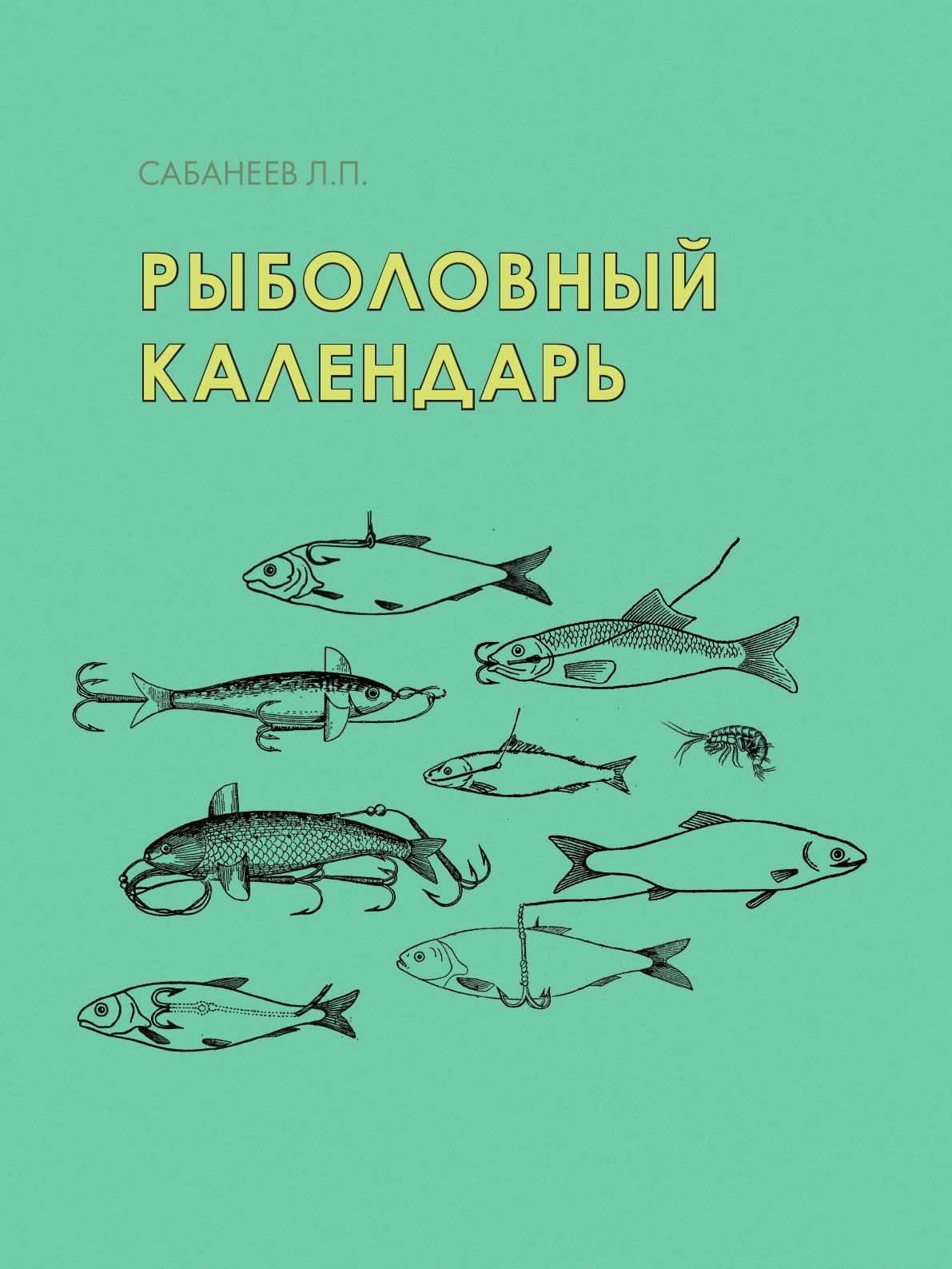Л. П. Сабанеев Рыболовный календарь