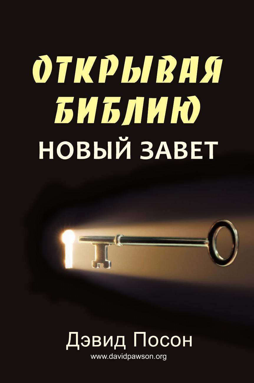 David Pawson Unlocking the Bible - New Testament (ОТКРЫВАЯ БИБЛИЮ НОВЫЙ ЗАВЕТ) недорго, оригинальная цена