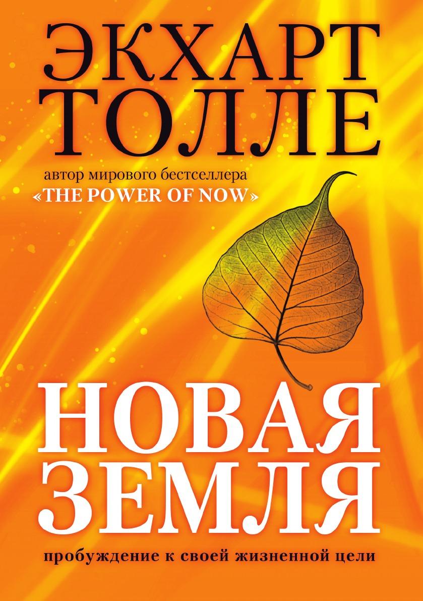 Экхарт Толле Новая земля. Пробуждение к своей жизненной цели экхарт толле сила настоящего руководство к духовному пробуждению