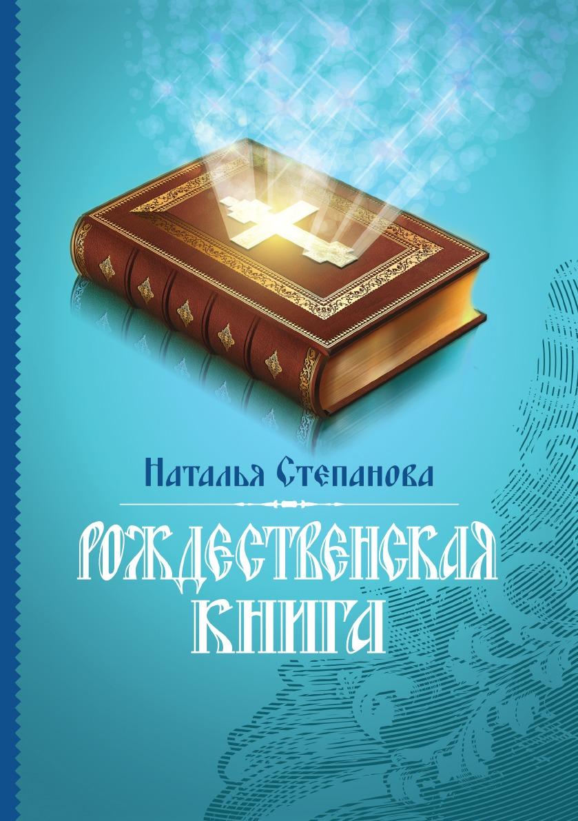 Наталья Степанова Рождественская книга