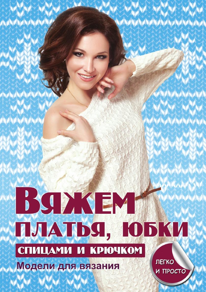 Елена Каминская Вяжем платья, юбки спицами и крючком
