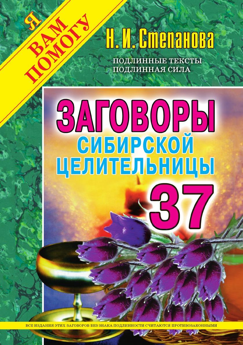 Наталья Степанова Заговоры сибирской целительницы. Выпуск 37