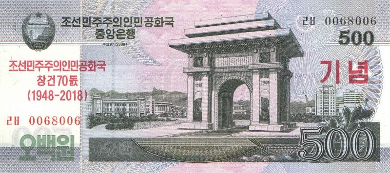 Банкнота номиналом 500 вон. КНДР. 2018 год банкнота австрия р75