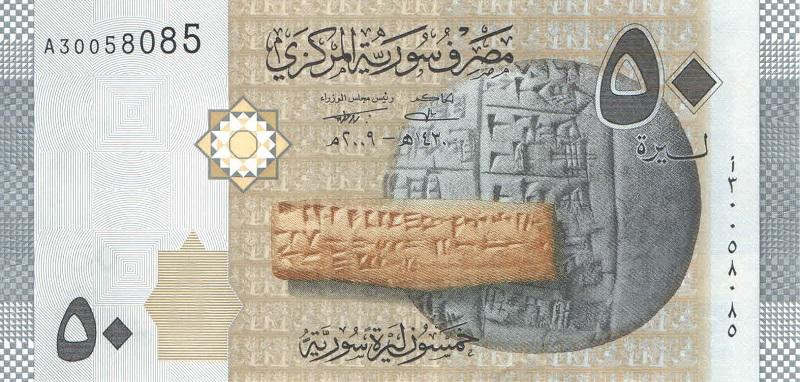 Банкнота номиналом 50 фунтов. Сирия. 2009 год банкнота номиналом 500 сирийских фунтов сирия 2013 год