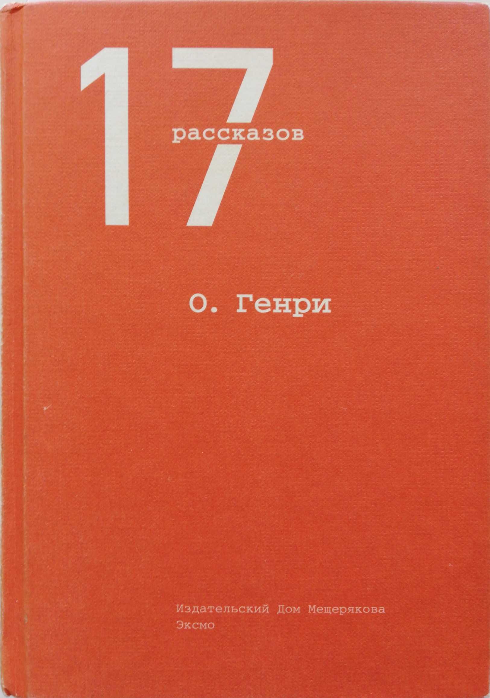 лучшая цена О. Генри О. Генри. 17 рассказов