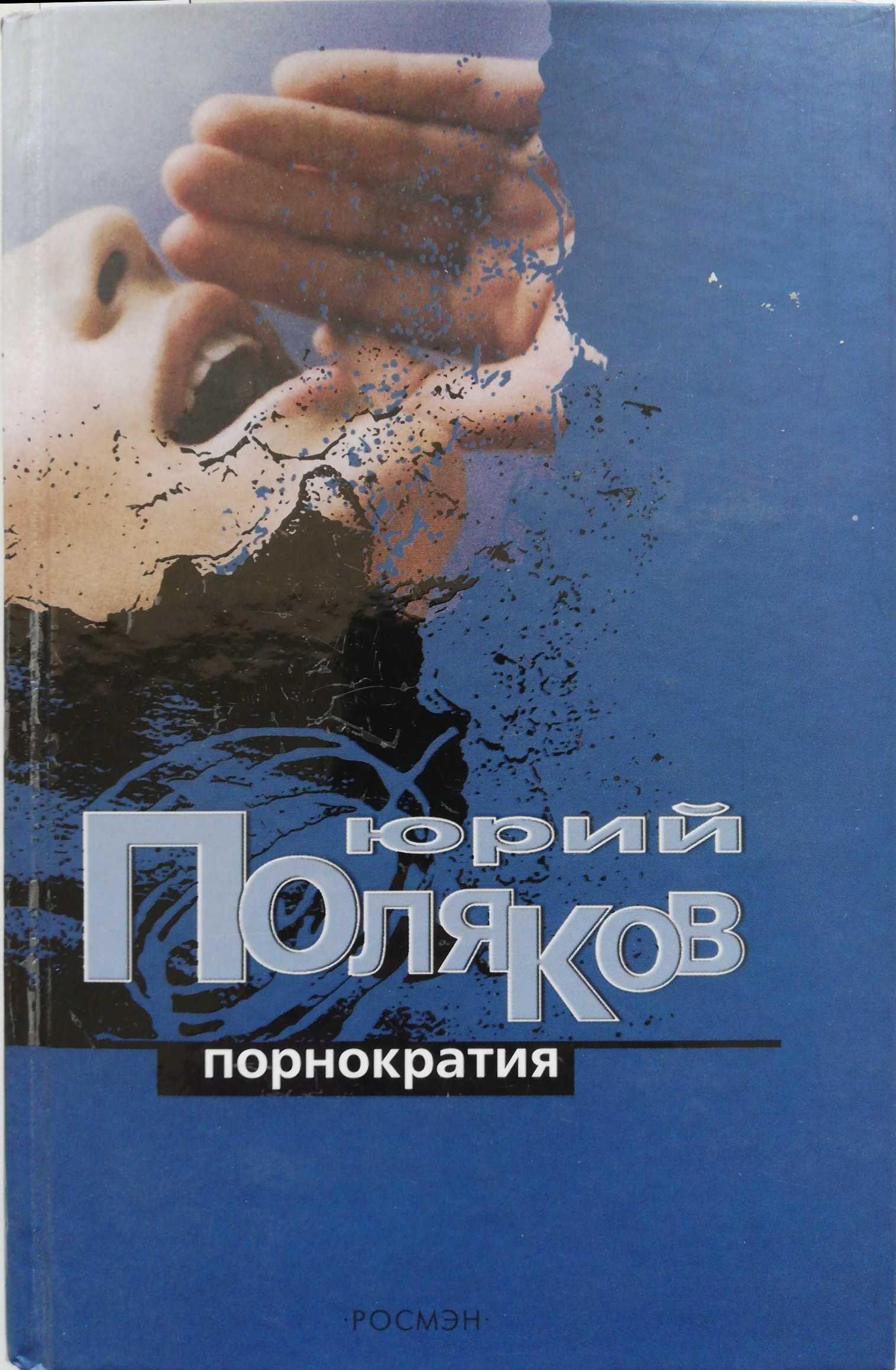 Юрий Поляков. Порнократия
