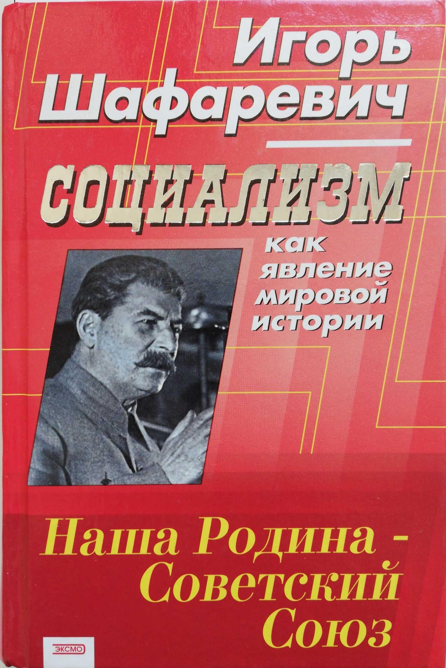 И.Шафаревич. Социализм как явление мировой истории