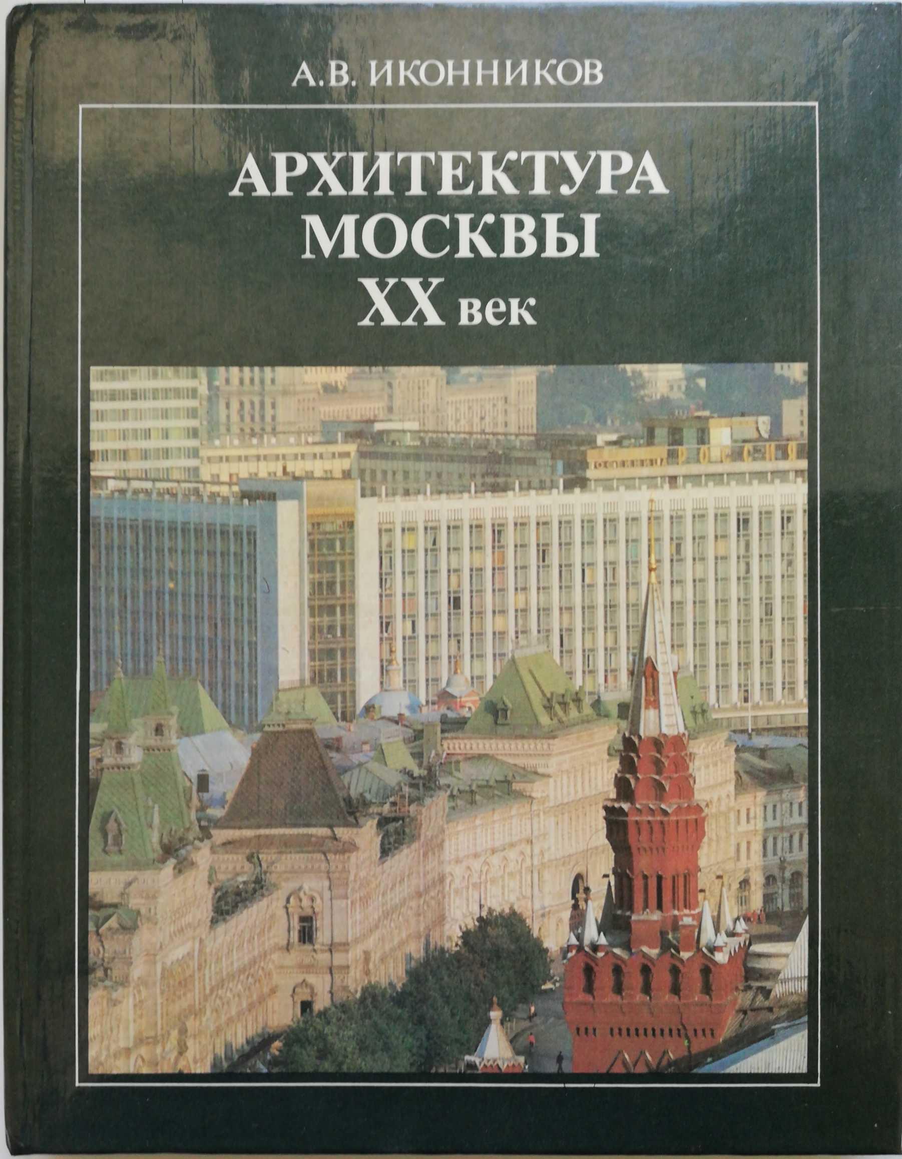 А.В.Иконников Архитектура Москвы ХХ век