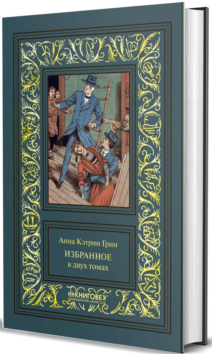 Анна Кэтрин Грин Анна Кэтрин Грин. Избранное в 2 томах (комплект)