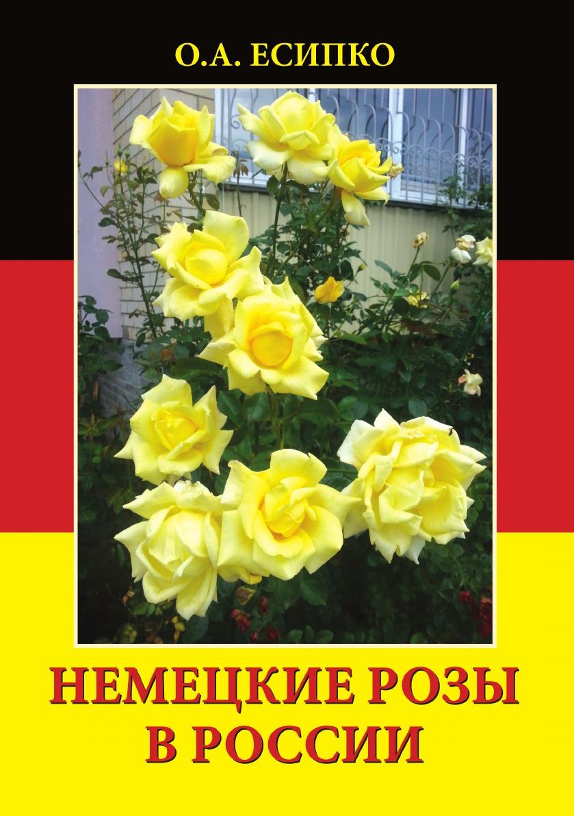 Олег Есипко Немецкие розы в России