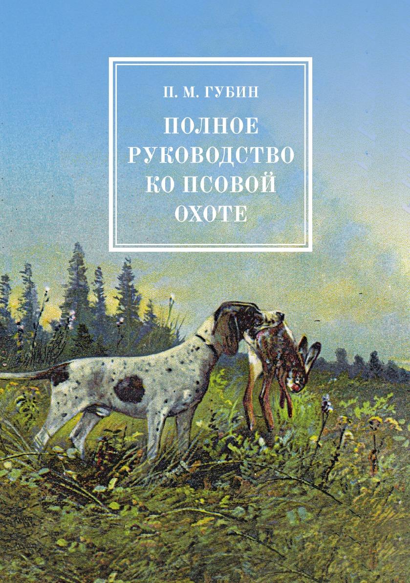 Полное руководство ко псовой охоте. В трех частях (5710)