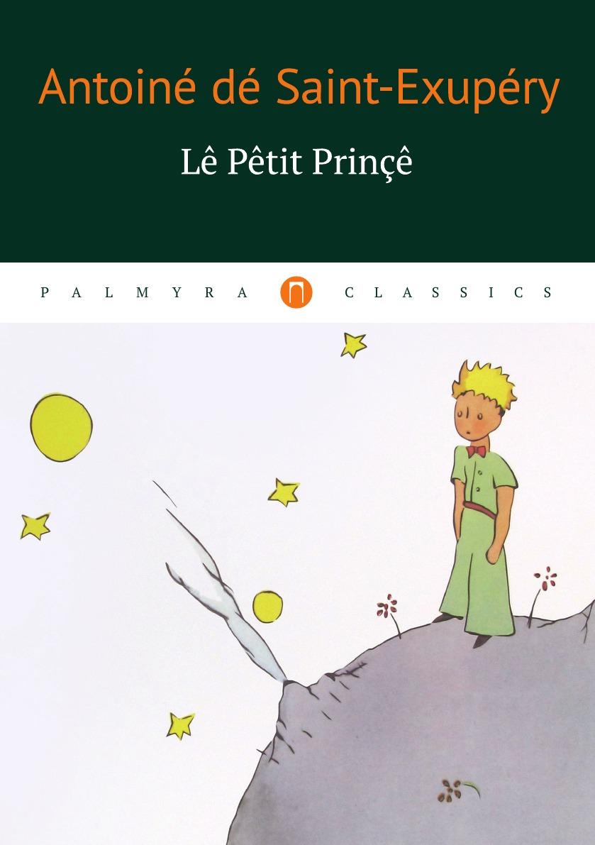 Antoine de Saint-Exupéry Le Petit Prince цена и фото