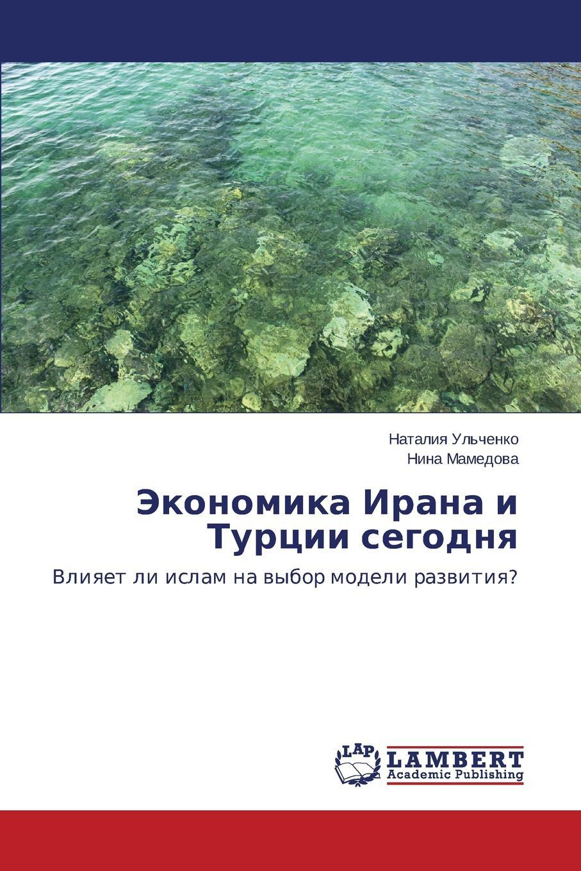 Ul'chenko Nataliya, Mamedova Nina Ekonomika Irana i Turtsii segodnya stratilat karina gendernye i vozrastnye razlichiya v proyavlenii sotsial noy lenosti