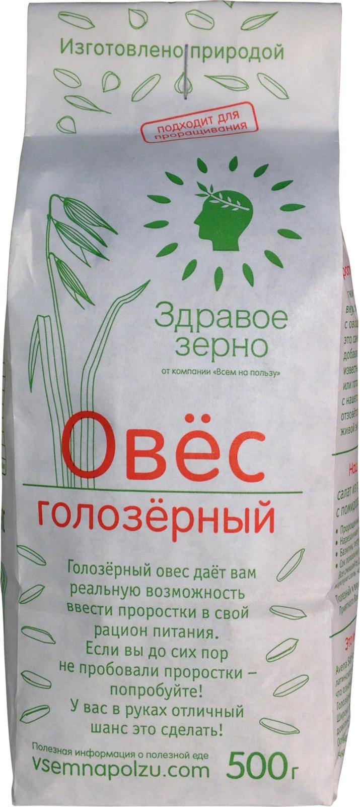 Овес голозерный Здравое зерно, 500 г