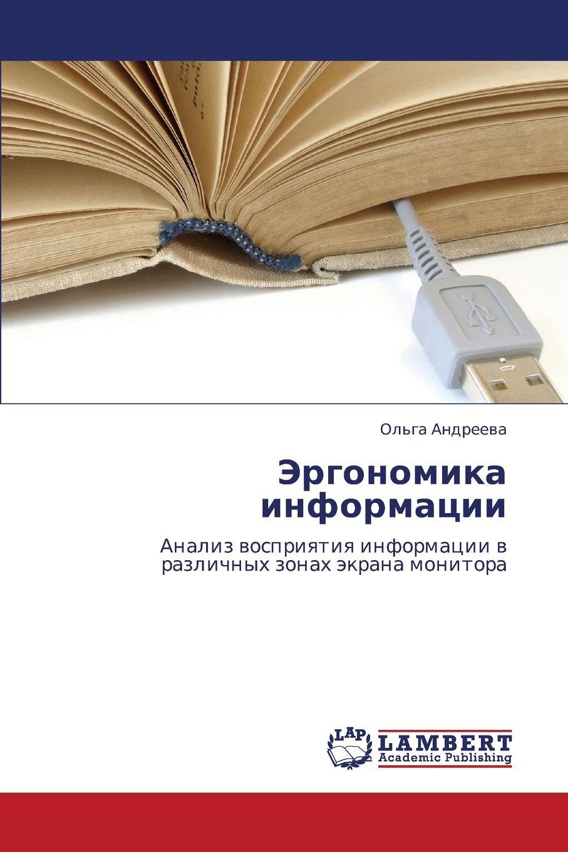 Andreeva Ol'ga Ergonomika Informatsii maliy dmitriy kulikova tat yana vliyanie komp yuternykh igr na shkol nuyu uspevaemost