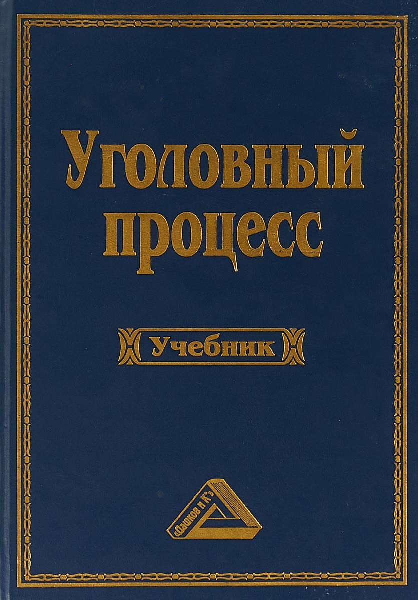 книга уголовный процесс