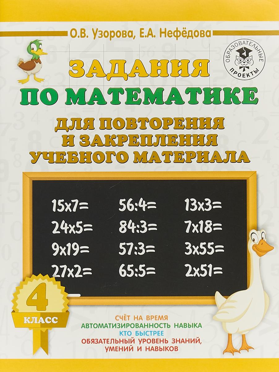 Ольга Узорова,Елена Нефедова Математика. 4 класс. Задания для повторения