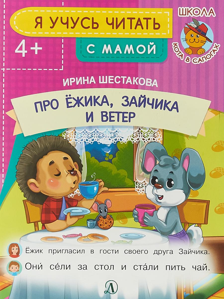 Учусь читать с мамой 4+. Про ёжика, зайчика и ветер цены