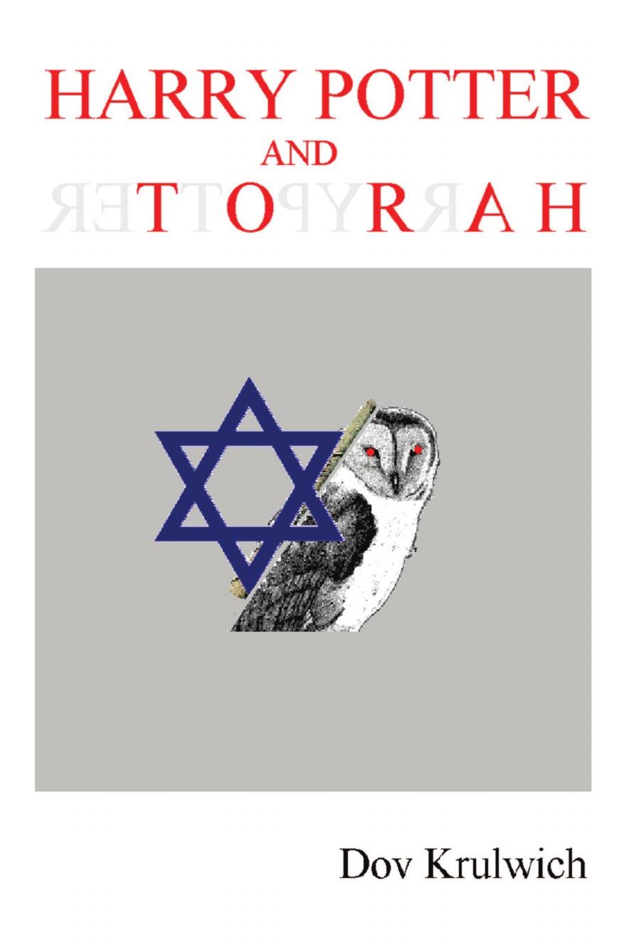 Dov Krulwich Harry Potter and Torah