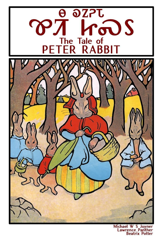 Michael Joyner, Lawrence Panther, Beatrix Potter The Tale of Peter Rabbit - Na Kanoheda Kwiti Jisdu the christmas tale of peter rabbit cd