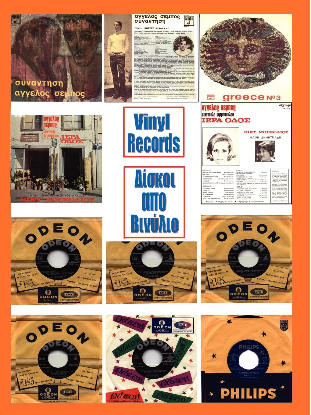 Evangelos C. Sembos VINYL RECORDS (Greek-English) the jews in the greek age paper
