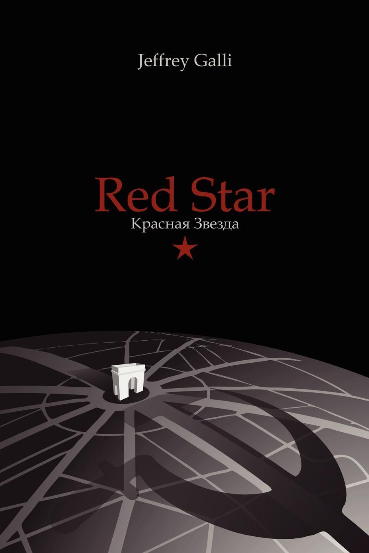Jeffrey Galli Red Star calidas sacontala or the fatal ring